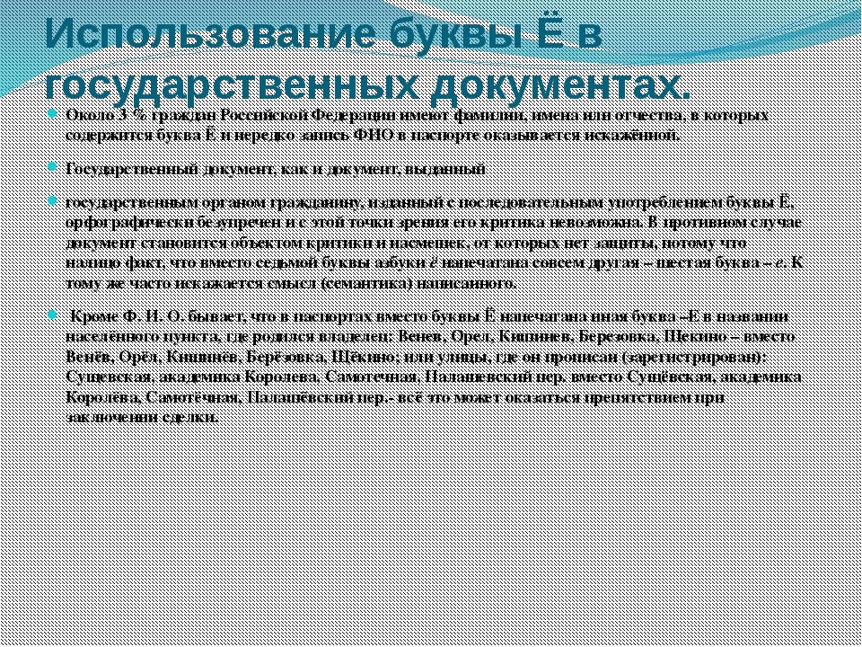Использование буквы Ё в государственных документах. Около 3 % граждан Российс...