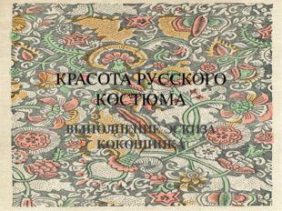 КРАСОТА РУССКОГО КОСТЮМА ВЫПОЛНЕНИЕ ЭСКИЗА КОКОШНИКА Захарова Ирина и Клименк