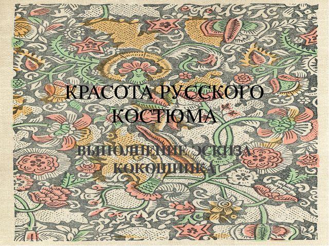 КРАСОТА РУССКОГО КОСТЮМА ВЫПОЛНЕНИЕ ЭСКИЗА КОКОШНИКА Захарова Ирина и Клименк...
