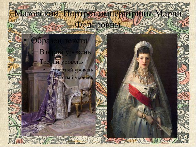 Маковский. Портрет императрицы Марии Федоровны