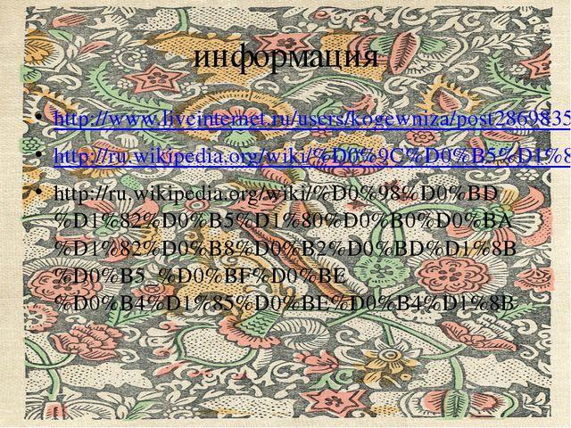информация http://www.liveinternet.ru/users/kogewniza/post286983590/ http://r...