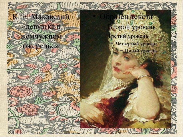 К. Е. Маковский «девушка в жемчужном ожерелье»