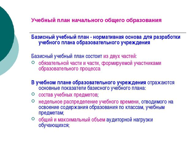 Учебный план начального общего образования Базисный учебный план - нормативна...