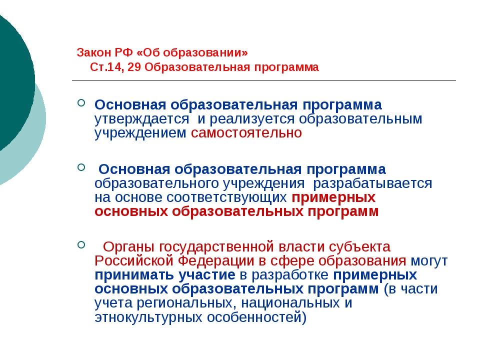 Закон РФ «Об образовании» Ст.14, 29 Образовательная программа Основная образо...
