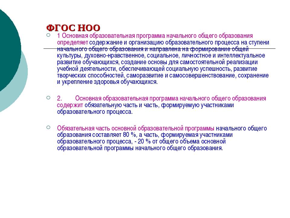 ФГОС НОО 1 Основная образовательная программа начального общего образования о...