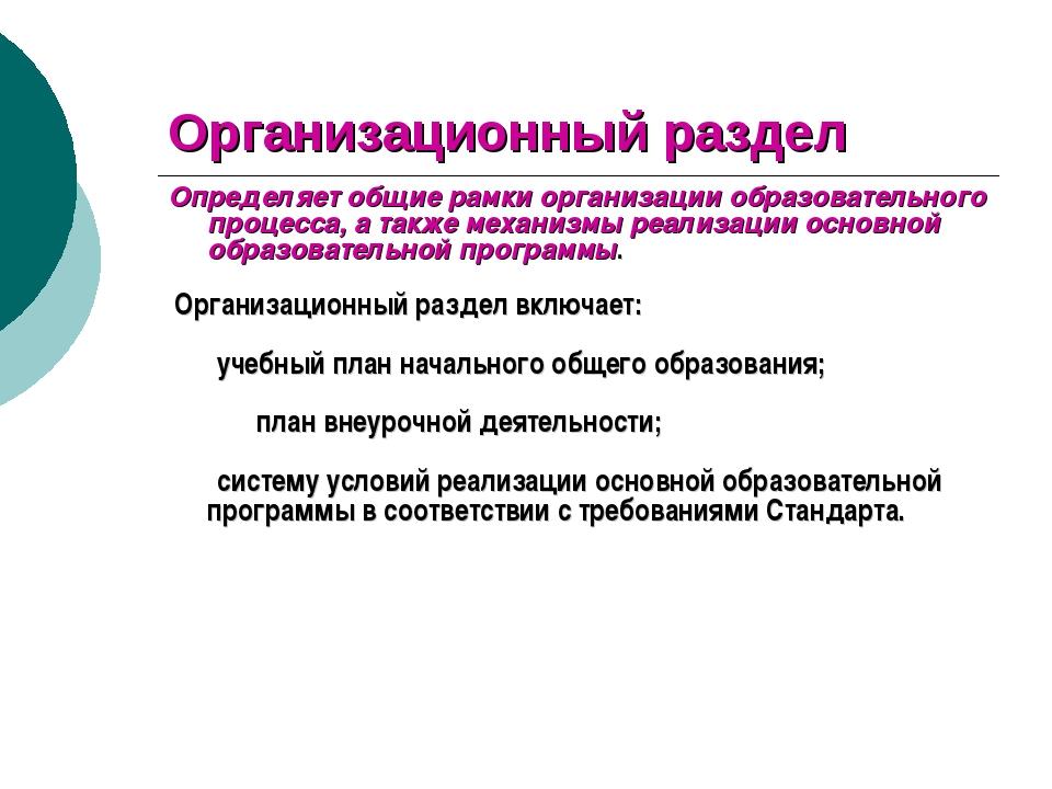 Организационный раздел Определяет общие рамки организации образовательного пр...