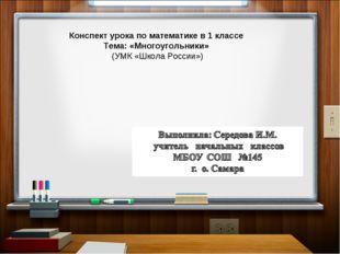 Конспект урока по математике в 1 классе Тема: «Многоугольники» (УМК «Школа Р