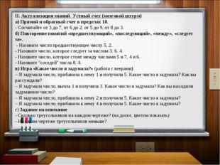 II. Актуализация знаний. Устный счет (мозговой штурм) а) Прямой и обратный с