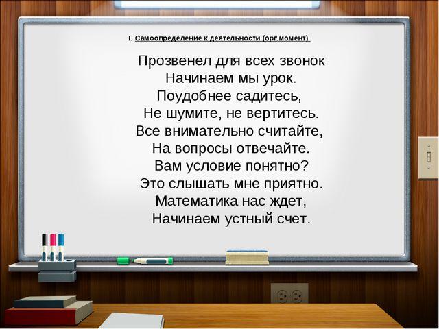 I. Самоопределение к деятельности (орг.момент) Прозвенел для всех звонок Нач...