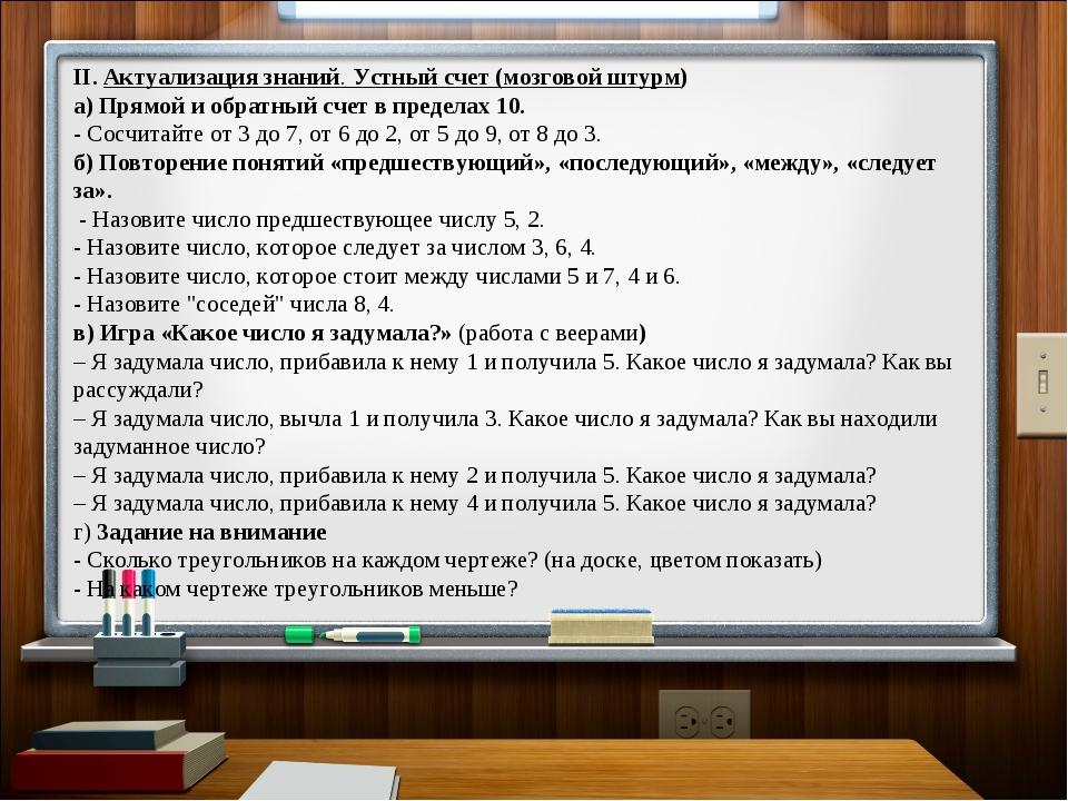II. Актуализация знаний. Устный счет (мозговой штурм) а) Прямой и обратный с...