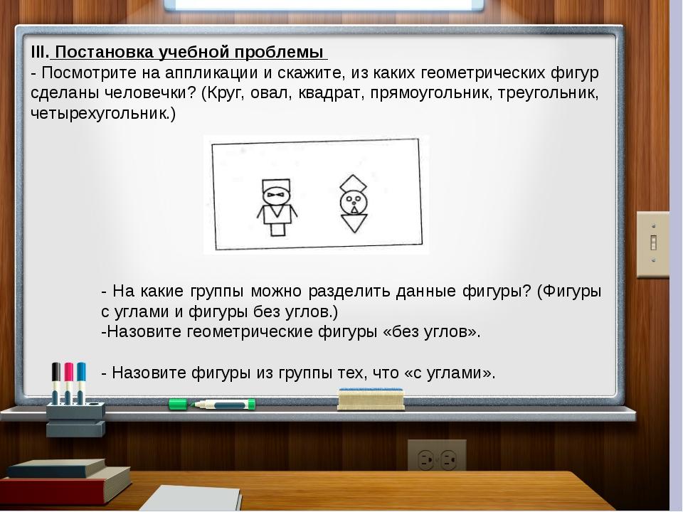 III. Постановка учебной проблемы - Посмотрите на аппликации и скажите, из ка...