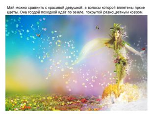 Май можно сравнить с красивой девушкой, в волосы которой вплетены яркие цветы