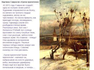 -В 1871 году Саврасов создаёт одну из лучших своих работ. Художник отправляет