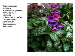 Это прозвище недаром У красивого цветка. Капля сочного нектара И душиста и сл