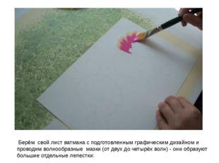 Берём свой лист ватмана с подготовленным графическим дизайном и проводим во