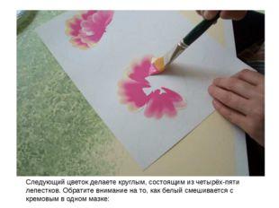 Следующий цветок делаете круглым, состоящим из четырёх-пяти лепестков. Обрати