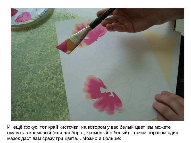 И ещё фокус: тот край кисточки, на котором у вас белый цвет, вы можете окуну...