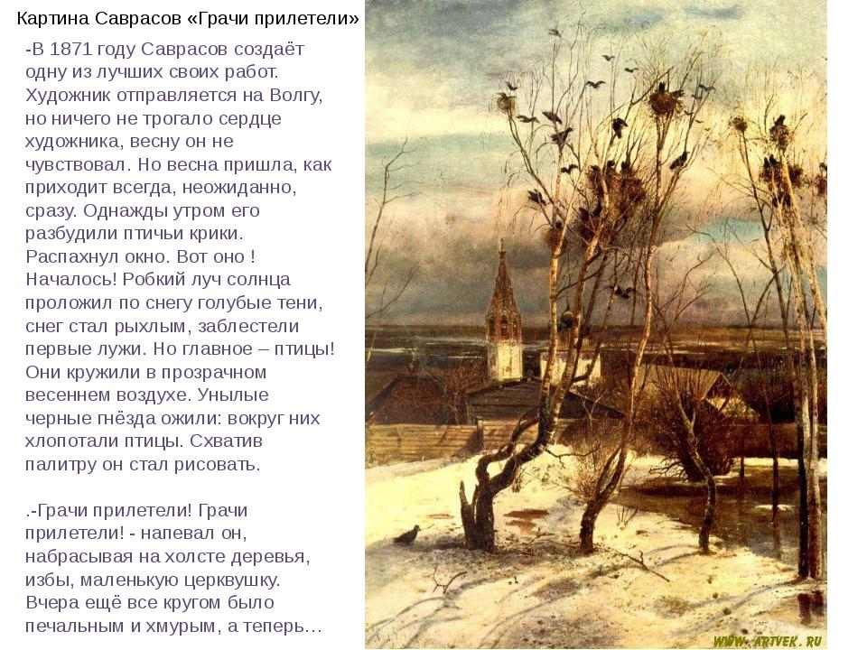 -В 1871 году Саврасов создаёт одну из лучших своих работ. Художник отправляет...