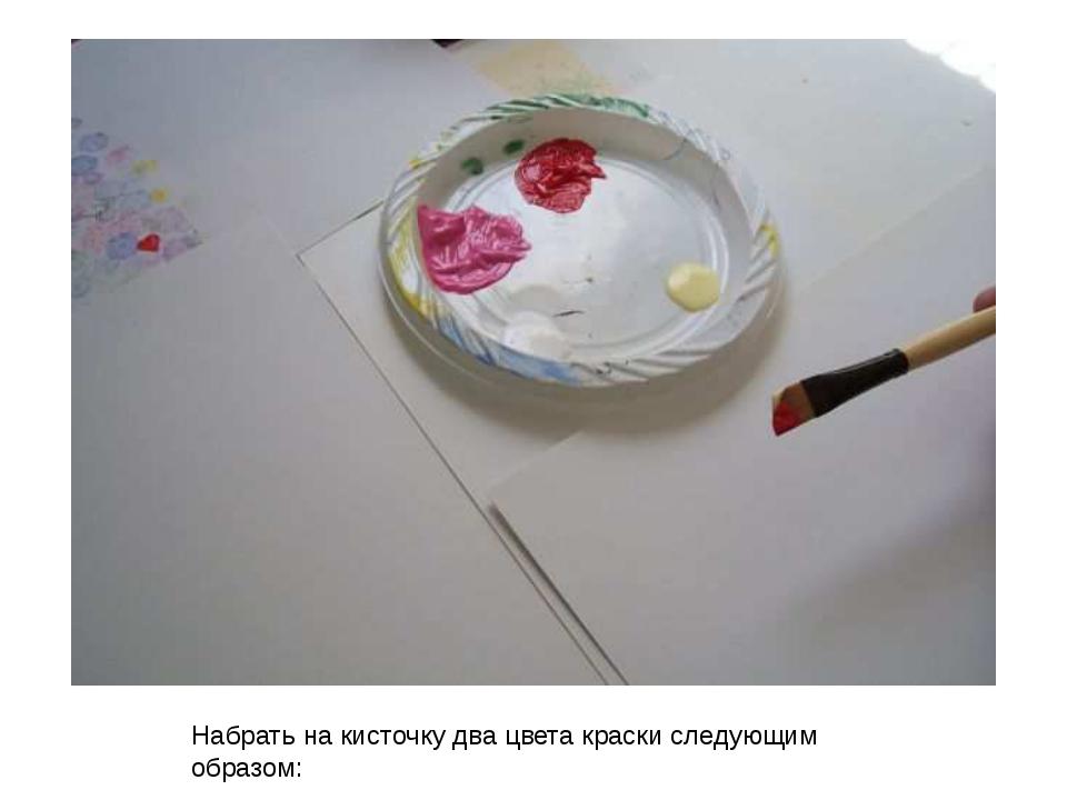 Набрать на кисточку два цвета краски следующим образом: