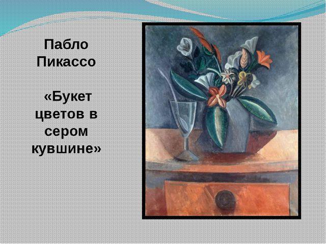 Пабло Пикассо «Букет цветов в сером кувшине»