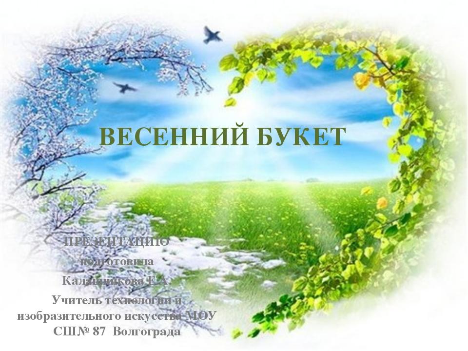 ПРЕЗЕНТАЦИЮ подготовила Калашникова Е.А. Учитель технологии и изобразительно...