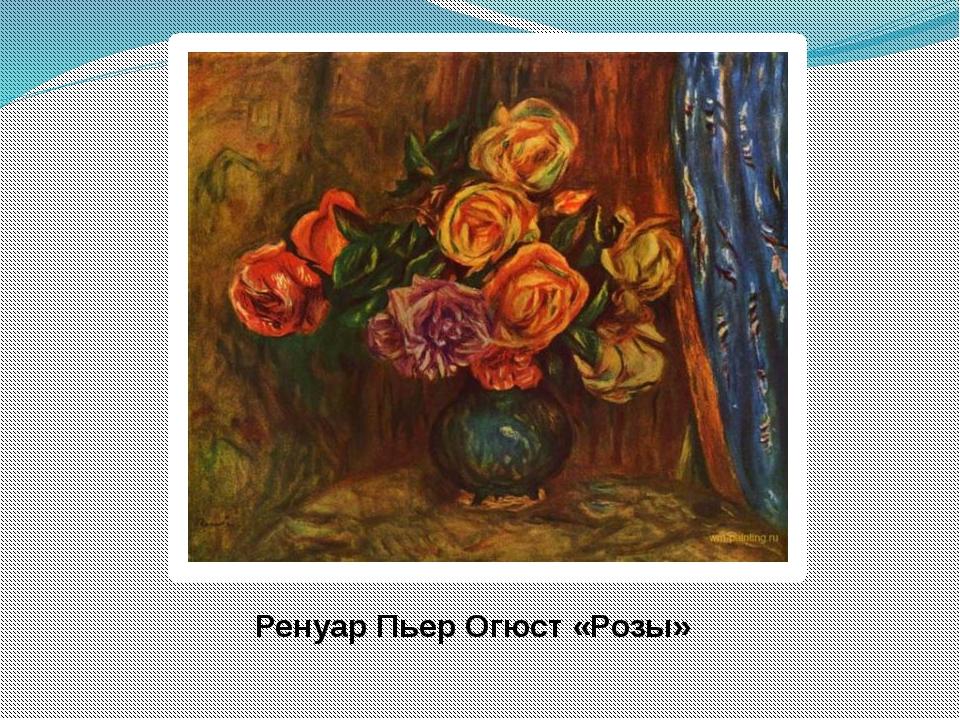 Ренуар Пьер Огюст «Розы»