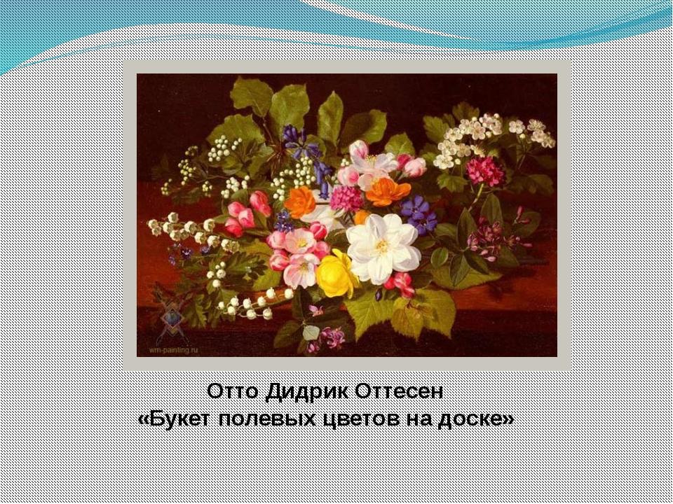 Отто Дидрик Оттесен «Букет полевых цветов на доске»