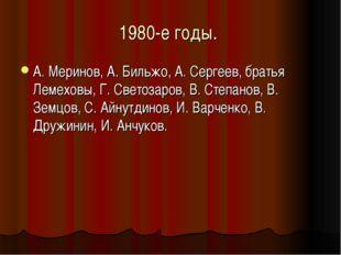 1980-е годы. А. Меринов, А. Бильжо, А. Сергеев, братья Лемеховы, Г. Светозаро