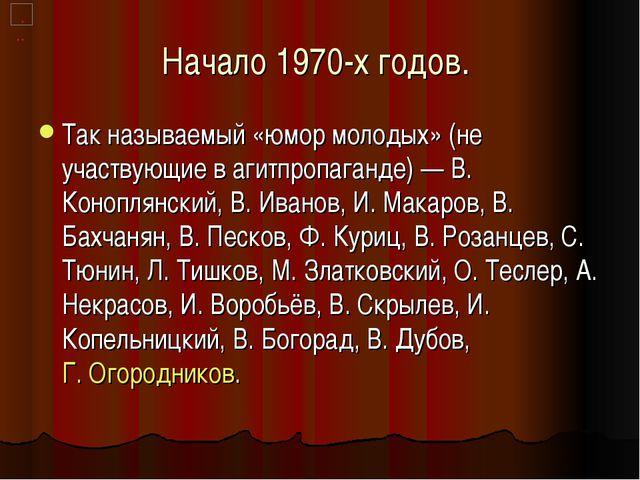 Начало 1970-х годов. Так называемый «юмор молодых» (не участвующие в агитпроп...