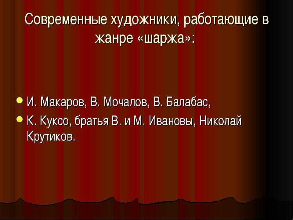 Современные художники, работающие в жанре «шаржа»: И. Макаров, В. Мочалов, В....