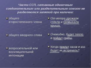 Части ССП, связанные одиночным соединительным или разделительным союзом не ра
