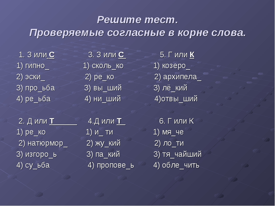 Решите тест. Проверяемые согласные в корне слова. 1. З или С 3. З или С 5. Г...