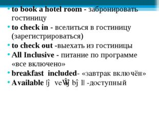 to book a hotel room - забронировать гостиницу to check in - вселиться в гост