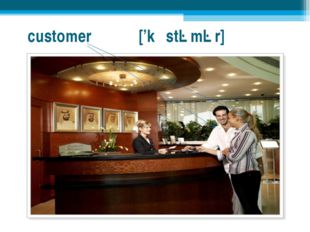 customer ['kʌstəmər]