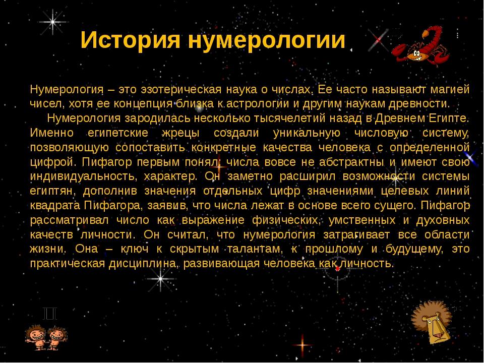 Нумерология в жизни человека реферат 7189