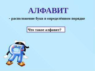 АЛФАВИТ Что такое алфавит? - расположение букв в определённом порядке