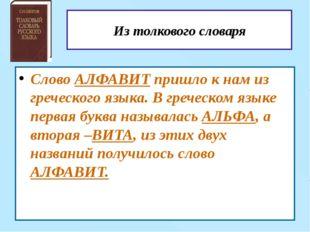 Из толкового словаря Слово АЛФАВИТ пришло к нам из греческого языка. В гречес