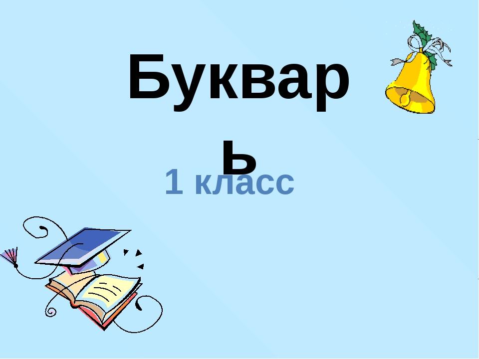 Букварь 1 класс