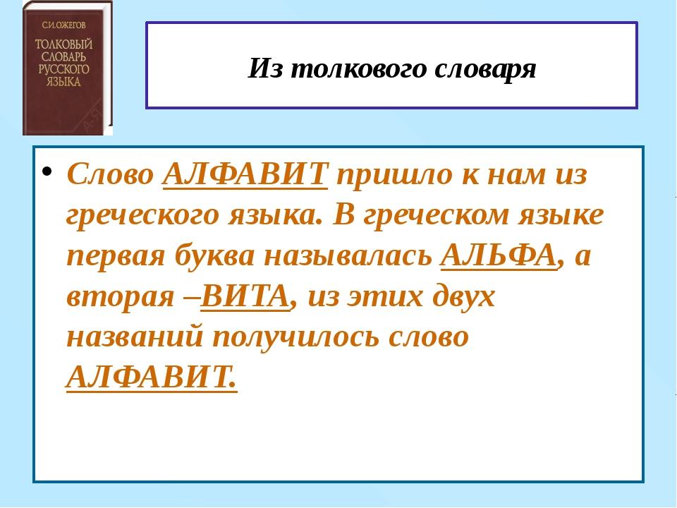 Из толкового словаря Слово АЛФАВИТ пришло к нам из греческого языка. В гречес...