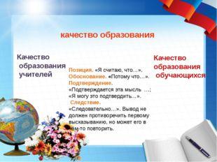 качество образования Качество образования обучающихся Качество образования у