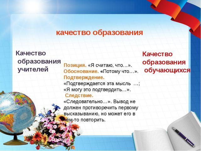 качество образования Качество образования обучающихся Качество образования у...