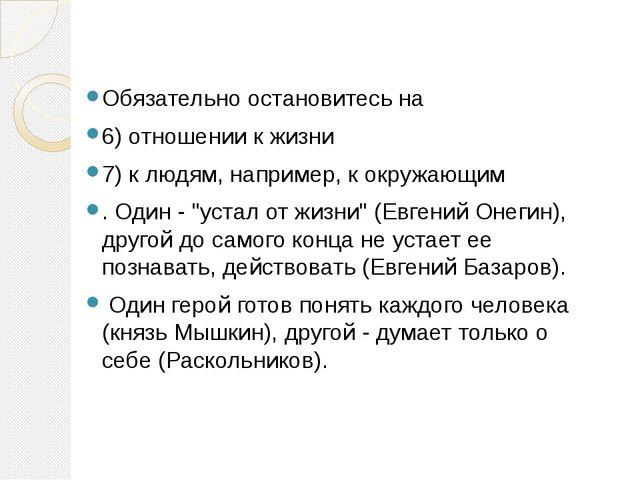 Обязательно остановитесь на 6) отношении к жизни 7) к людям, например, к окр...
