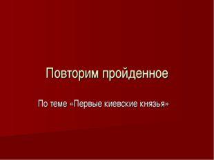 Повторим пройденное По теме «Первые киевские князья»