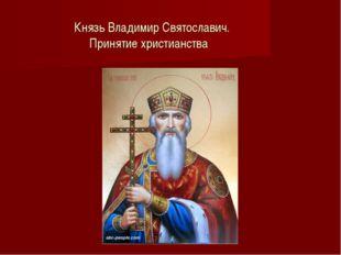 Князь Владимир Святославич. Принятие христианства