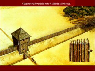 Оборонительное укрепление от набегов кочевников