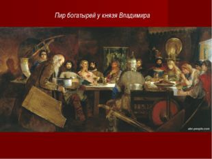Пир богатырей у князя Владимира