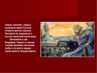 Смерть христиан - первых мучеников земли Русской потрясла многих горожан. Зас
