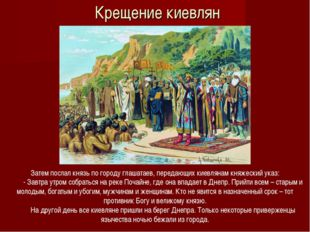 Крещение киевлян Затем послал князь по городу глашатаев, передающих киевлянам