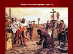 Закладка Десятинной церкви в Киеве в 989 г.