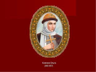 Княгиня Ольга (945-957)